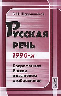 В. Н. Шапошников Русская речь 1990. Современная Россия в языковом отображении