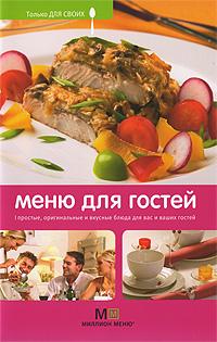 Светлана Першина Меню для гостей
