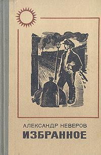 Александр Неверов Александр Неверов. Избранное авиабилет ташкент