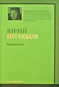 Юрий Поляков Грибной царь