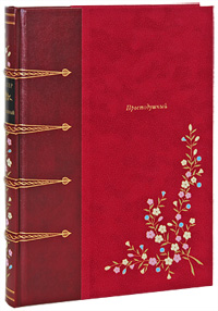 Простодушный (подарочное издание). Вольтер