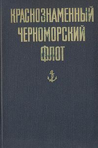 Краснознаменный Черноморский флот цена и фото