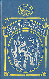 Priklyucheniya-v-strane-lqvov-Priklyucheniya-v-strane-tigrov-Priklyucheniya-v-strane-bizonov-Za-desyatqyu-millionami-k-Ryzhemu-Opossumu-CHerez-vsyu-Av