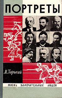 М. Горький Портреты м горький литературные портреты