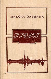 Микола Олейник Пролог