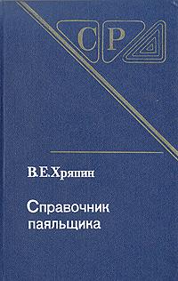 В. Е. Хряпин Справочник паяльщика