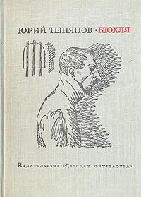 Кюхля. Юрий Тынянов
