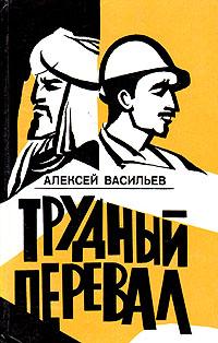 Алексей Васильев Трудный перевал