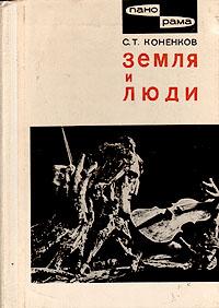 С. Т. Коненков Земля и люди