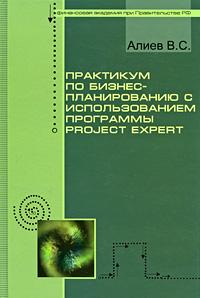В. С. Алиев Практикум по бизнес-планированию с использованием программы Project Expert
