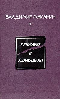Владимир Маканин Ключарев и Алимушкин владимир маканин река с быстрым течением сборник