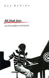 Лео Фейгин All that jazz. Автобиография в анекдотах