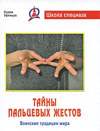 Вадим Уфимцев. Тайны пальцевых жестов. Воинские традиции мира