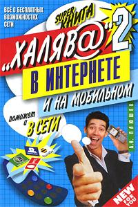 """А. Н. Плюшев. """"Халява"""" в Интернете - 2"""