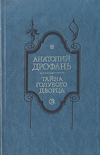 Анатолий Дрофань Тайна голубого дворца