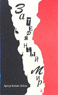 Артур Конан Дойль Затерянный мир дойль а затерянный мир the lost world 3 уровень упражнения ключи словари cd