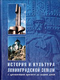 История и культура Ленинградской земли с древнейших времен до наших дней