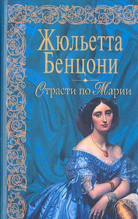 Жюльетта Бенцони Страсти по Марии эксмо страсти по марии