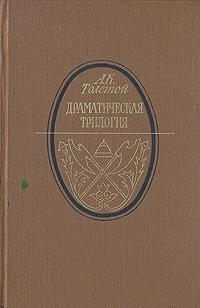 купить А. К. Толстой Драматическая трилогия по цене 54 рублей