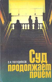 В. И. Полудняков Суд продолжает прием