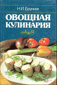 Н. И. Бруннек Овощная кулинария от А до Я