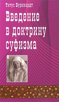 Титус Буркхардт Введение в доктрину суфизма