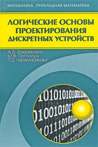 А. Д. Закревский, Ю. В. Поттосин, Л. Д. Черемисинова Логические основы проектирования дискретных устройств д гильберт в аккерман основы теоретической логики