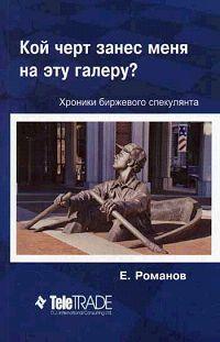 Е. Романов Кой черт занес меня на эту галеру?