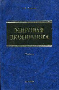 Мировая экономика В книге рассмотрены история и теория...