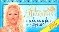 Наталия Правдина Шоколадка для души, или Похудей за 30 дней