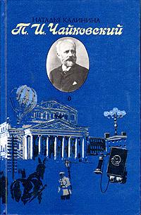 П. И. Чайковский. Наталья Калинина