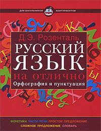 Д. Э. Розенталь Русский язык на отлично. Орфография и пунктуация