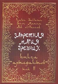 цена на Frater Baltasar, Soror Manira, Abd el-Hazred Запретная магия древних. Том 2. Книга артефактов