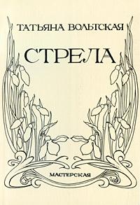 Татьяна Вольтская Стрела татьяна вольтская влёгкомогне стихи