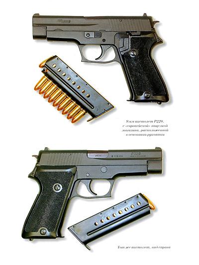Боевые пистолеты мира. М. Р. Попенкер