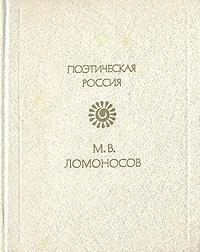 М. В. Ломоносов М. В. Ломоносов. Стихотворения