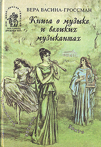 Вера Васина-Гроссман Книга о музыке и великих музыкантах