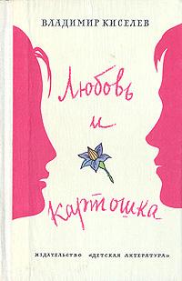 Владимир Кисилев Любовь и картошка