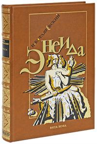 И. Котляревский Энеида (подарочное издание)