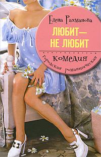 Елена Рахманова Любит - не любит