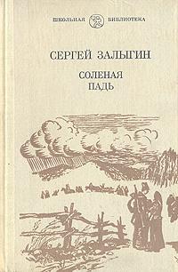 Сергей Залыгин Соленая падь сергей залыгин фестиваль