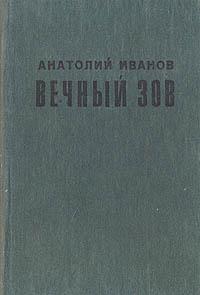Фото - Анатолий Иванов Вечный зов. Книга 1 анатолий иванов красный век