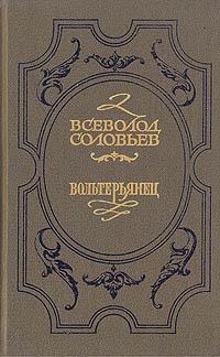 Всеволод Соловьев Хроника четырех поколений. В двух книгах. Книга 2. Вольтерьянец