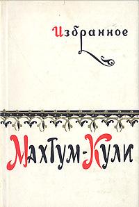 Махтум-Кули Махтум-Кули. Избранное анатолий иванович ермолаев избранное сборник стихов