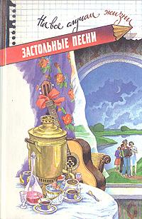 Застольные песни милые сердцу песни россии