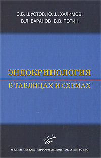 С. Б. Шустов, Ю. Ш. Халимов, В. Л. Баранов, В. В. Потин Эндокринология в таблицах и схемах