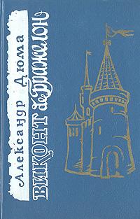 Александр Дюма Виконт де Бражелон, или Десять лет спустя. В трех томах. Том 2 александр дюма виконт де бражелон в трех томах том 2