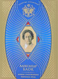 Блок А. Александр Блок. Лучшие стихотворения. Избранная проза