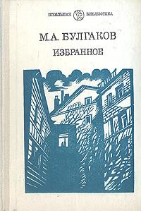 М. А. Булгаков М. А. Булгаков. Избранное