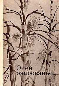 Очей очарованье… Стихи русских поэтов о природе